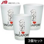 シンガポール お土産 シンガポール ショットグラス3個セット 雑貨