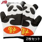 中国 お土産 パンダ鍋つかみ2枚セット|キッチン アジア 雑貨 中国土産 n0508