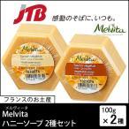 フランス お土産 Melvita(メルヴィータ) メルヴィータ ハニーソープ2種セット 石けん 洗顔せっけん 石けん