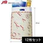 Yahoo!JTB 世界のおみやげ屋さんギフト袋(大)12枚セット|ラッピング用品 お土産用 小分け袋 お配り用 n0508