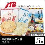 関東 お土産 粋な煎餅 いろは組 詰合せ16枚入 海鮮せんべい