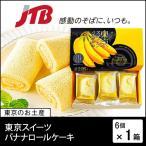 関東 お土産 東京スイーツ バナナロールケーキ