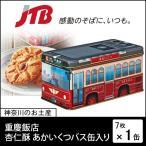 関東 お土産 杏仁酥 あかいくつバス缶入 重慶飯店
