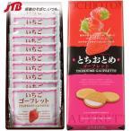 栃木 お土産 お菓子 とちおとめゴーフレット|クッキー 関東 栃木土産 お菓子 帰省土産