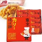 東京土産 東京カリー揚げ餅|おせんべい・米菓 関東