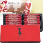 神奈川 お土産 お菓子 赤い靴の女の子 いちごチョコクッキー 12枚入 焼き菓子