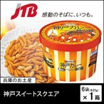 関西 お土産 神戸カレー柿の種