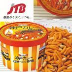 兵庫 お土産 お菓子 神戸カレー柿の種 6袋入