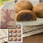 奈良 お土産 お菓子 奈良 福鹿 黒糖まんじゅう 12個入 和菓子