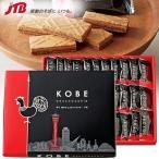 神戸 お土産 お菓子 神戸チョコサンドクッキー|ウエハース 関西 兵庫土産 お菓子 手土産 帰省土産