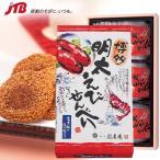 福岡 お土産 博多明太えびせんべい|おせんべい・米菓