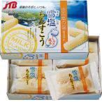沖縄土産 雪塩ちんすこうミルク風味(小)|沖縄 お土