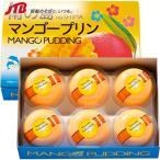 沖縄土産 マンゴ−プリン|沖縄 お土産 スイーツ プリン 沖縄食品 帰省土産