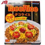 沖縄土産 タコライス(2人前)|沖縄 お土産 ご当地グルメ 沖縄食品