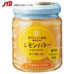 広島 お土産 レモンバター130g|広島土産 おみやげ  n0518