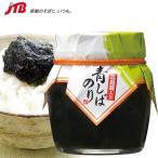 広島菜入り 青しばのり 160g 広島 お土産|海苔の佃煮 つくだ煮 広島土産 おみやげ n0518