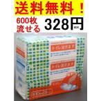 林製紙 (40組)100入り1パックが93円(税別) 招き猫テイッシュ黒バージョン80枚 安心の送料無料!