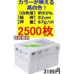 1枚価格0.8円! 白色度93%以上