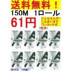 108mm幅&150M巻!83円! 130M換算 71円 100M換算 55円