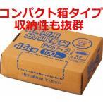 安心の送料無料!  便利BOXタイプ オルディ高密度容量表示 事業所用ポリ袋45L 100枚 8入り BOXタイプ100枚が953円(税別)