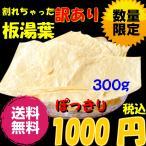 (訳あり)中国産 乾燥 ゆば【300g】 お徳用 乾物 湯葉 乾燥野菜 野菜 鍋物