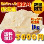 (訳あり)中国産 乾燥 ゆば【1kg】 お徳用 乾物 湯葉 乾燥野菜 野菜 鍋物