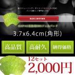 【限定値下げ】SIXPADシックスパッド互換用ジェルパッド3.7x6.4cm(角形)12個1,300円