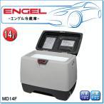エンゲル ポータブル冷蔵庫 MD14F