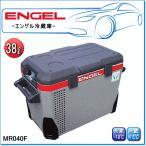 エンゲル冷蔵庫 冷凍庫 MR040F-D1-GL