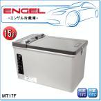 ENGEL エンゲル冷凍冷蔵庫 ポータブルSシリーズ AC DC両電源 容量15L MT17F