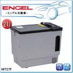 【送料無料】ENGEL・エンゲル冷凍冷蔵庫:MT27F(容量/21L) ポータブルSシリーズ
