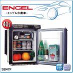 ENGEL エンゲル冷凍冷蔵庫 SB47F 容量 40L ビルトインFシリーズ