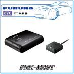 【セットアップなし】FURUNO・古野電気:FNK-M09T ETC車載器(四輪車専用)