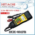 【送料無料】日立 バッテリーチェッカー:HCK-601FB プリンター搭載 (充電制御/アイドリングストップ車用バッテリー対応)