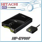 【セットアップなし】HITACHI・日立オートパーツ:HF-EV007 ETC車載器 (四輪車専用)