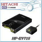 セットアップなし HITACHI・日立オートパーツ:HF-EV715 ETC車載器 (四輪車専用) ※新セキュリティ規格対応