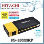 【送料無料】日立 ポータブルパワーソース/ジャンプスターター:PS-16000RP(12V専用)