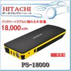 【送料無料】日立 ポータブルパワーソース/ジャンプスターター:PS-18000(12V専用)