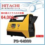 【送料無料】日立 ポータブルパワーソース/ジャンプスターター:PS-64000(12V/24V車用)