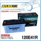 送料無料・ATLAS BX 120E41R:産業・大型車用バッテリー (互換 95E41R/100E71R/105E41R/110E41R)