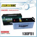 送料無料・ATLAS BX 130F51:産業・大型車用バッテリー (互換 105F51/115F51)