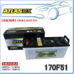 ATLASBX   アトラス   国産車バッテリー   Dynamic Power  AT 170F51