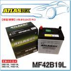 【送料無料】ATLAS MF42B19L:アトラスバッテリー(国産車用)