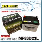 送料無料・ATLAS BX MF90D23L:アトラスバッテリー(国産車用)