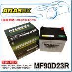 AT MF 90D23R ATLAS BX 国産車用バッテリー DYNAMIC POWER AT90D23R