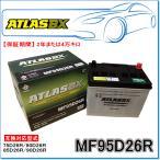 【送料無料】ATLAS MF95D26R:アトラスバッテリー(国産車用)