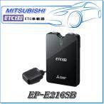 【セットアップなし】MITSUBISHI・三菱電機:EP-E216SB GPS受信機能付き ETC2.0車載器 (四輪車専用)
