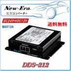 【送料無料】New-Era・ニューエラー:DC/DCコンバーター DDS-212 MAX12A(制御信号電圧変換回路を3系統装備・専用ケーブル付属)