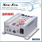 【送料無料】New-Era・ニューエラー:サブバッテリーチャージャー SBC-001B 最大出力電流 30A