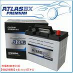 ATLASBX   アトラス   国産車バッテリー 充電制御車対応   ATLAS PREMIUM   NF 65B24L